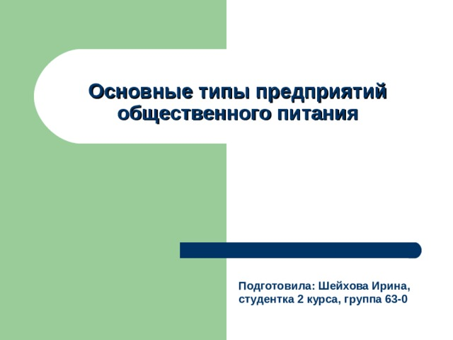 Основные типы предприятий общественного питания   Подготовила: Шейхова Ирина, студентка 2 курса, группа 63-0