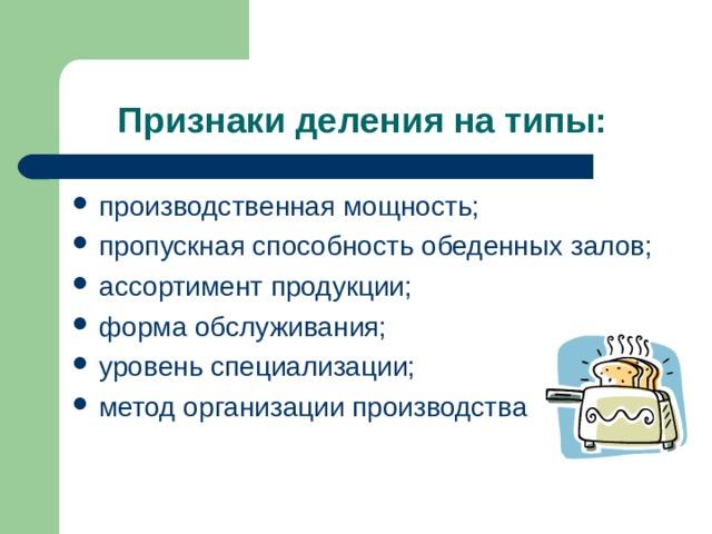 Признаки деления на типы: