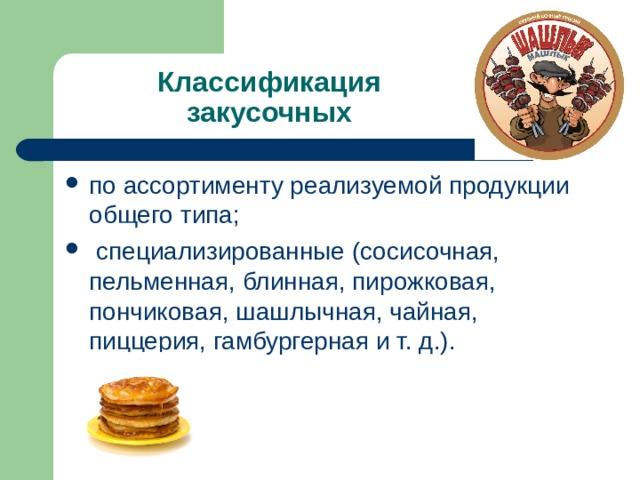 Классификация  закусочных