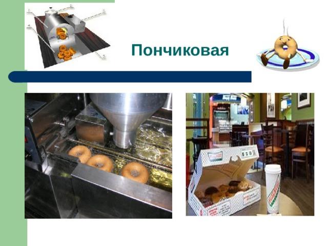 Пончиковая