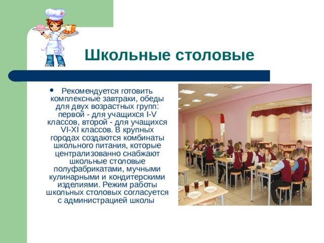 Школьные столовые
