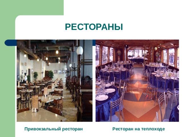 РЕСТОРАНЫ  Ресторан на теплоходе  Привокзальный ресторан