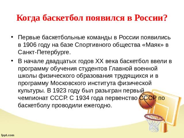 Когда баскетбол появился в России?