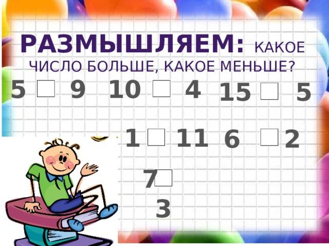 Размышляем: Какое число больше, какое меньше?  5 9 10 4 15 5  1 11 6 2 7 3