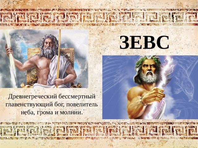 ЗЕВС Древнегреческий бессмертный главенствующий бог, повелитель неба, грома и молнии.