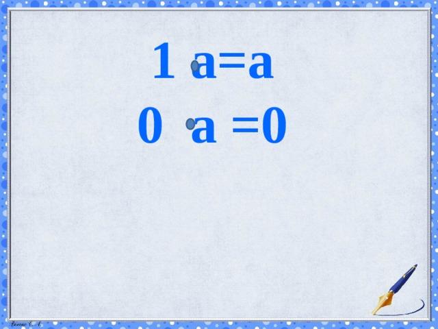 1 а=а  0 а =0