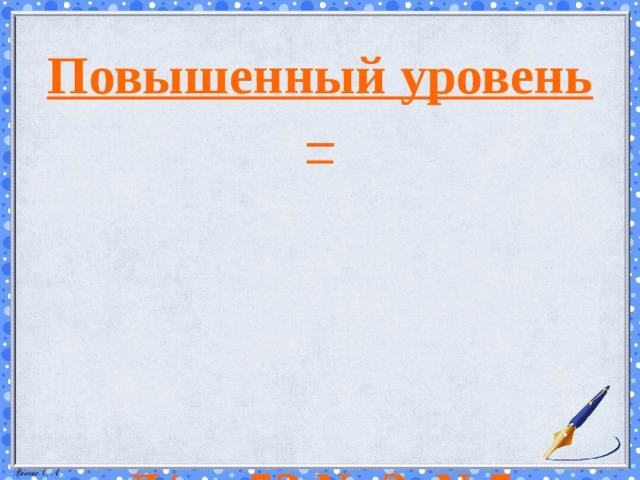 Д/з с.52 №2 с. 53 №4          Повышенный уровень –       Д/з с.53 № 3, №5