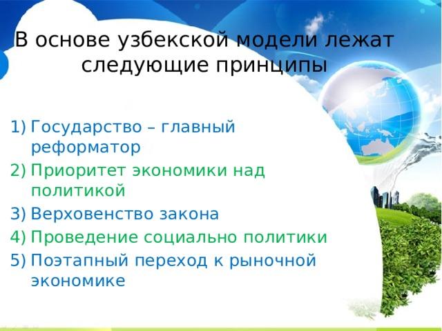 В основе узбекской модели лежат следующие принципы