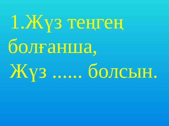 1-кезең  Polyglot  Полиглот
