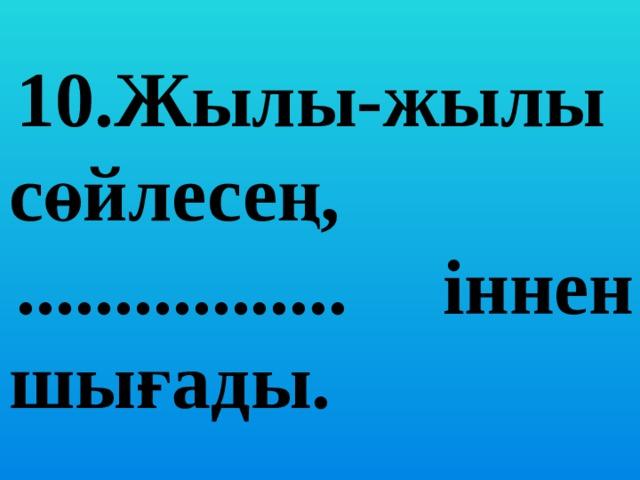 телефон-телефон-telephone