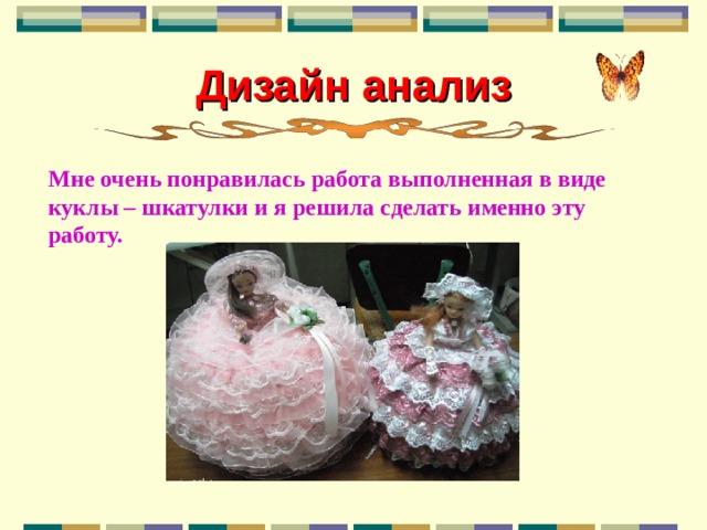 Дизайн анализ Мне очень понравилась работа выполненная в виде куклы – шкатулки и я решила сделать именно эту работу.