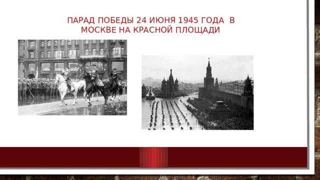 Парад победы 24 июня 1945 года в Москве На красной площади