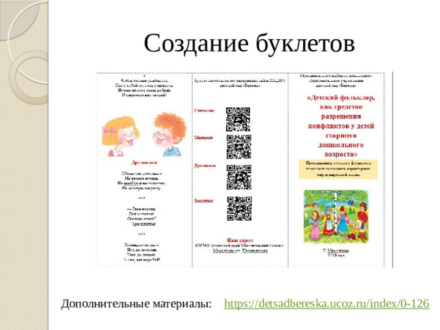 Создание буклетов Дополнительные материалы: https://detsadbereska.ucoz.ru/index/0-126