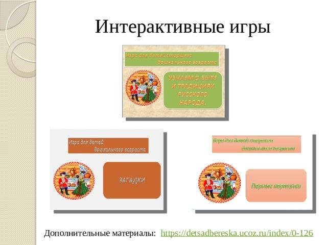 Интерактивные игры Дополнительные материалы: https://detsadbereska.ucoz.ru/index/0-126