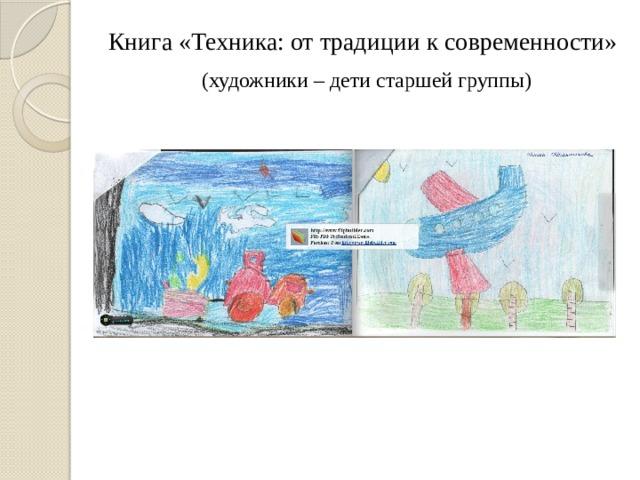 Книга «Техника: от традиции к современности»   (художники – дети старшей группы)