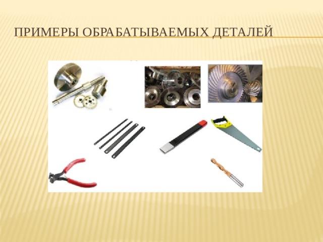 Примеры обрабатываемых деталей