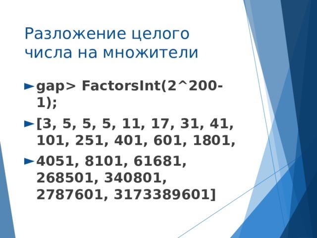 Разложение целого числа на множители