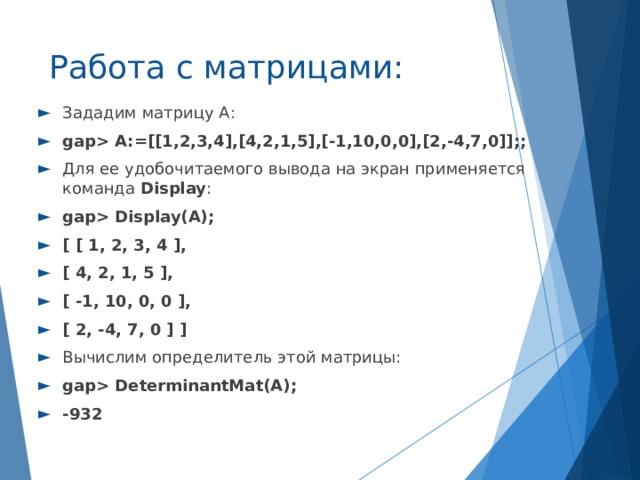 Работа с матрицами: