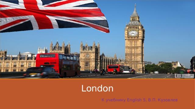 My best impressions. A tour of London К учебнику English 5, В.П. Кузовлев