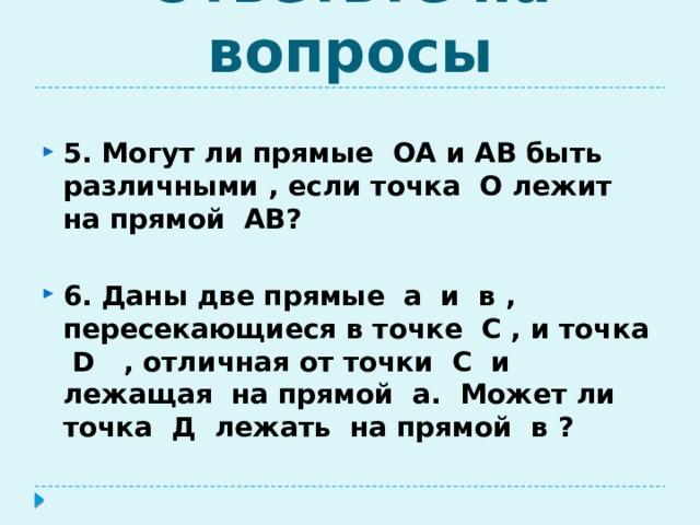 Ответьте на вопросы  5. Могут ли прямые ОА и АВ быть различными , если точка О лежит на прямой АВ?