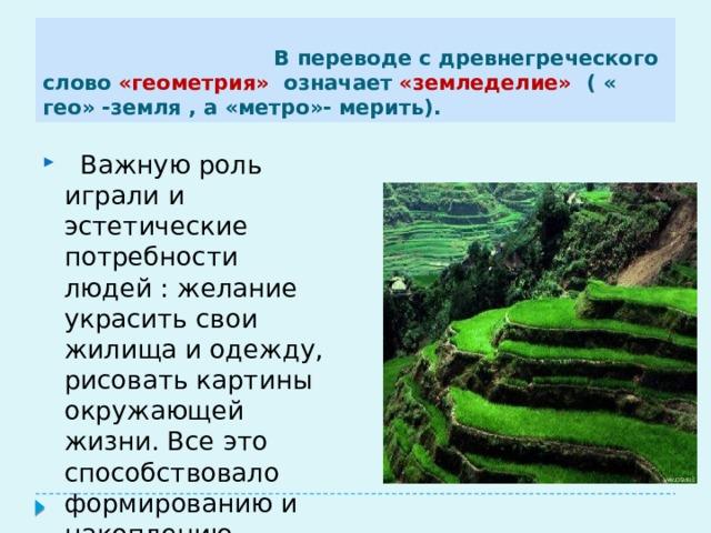 В переводе с древнегреческого слово «геометрия» означает «земледелие» ( « гео» -земля , а «метро»- мерить).