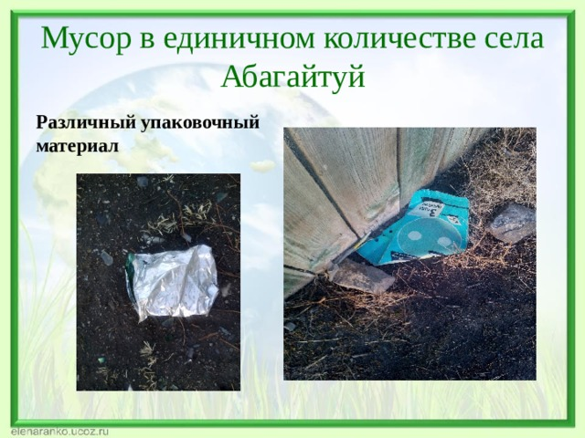 Мусор в единичном количестве села Абагайтуй Различный упаковочный материал