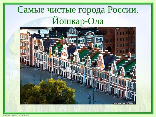 Самые чистые города России.  Йошкар-Ола