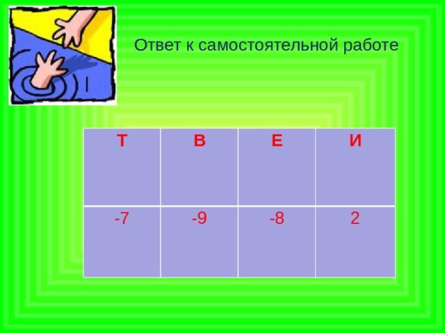 Ответ к самостоятельной работе Т В -7 -9 Е И -8 2