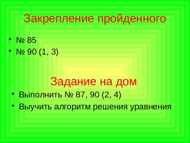Закрепление пройденного № 85 № 90 (1, 3) Задание на дом