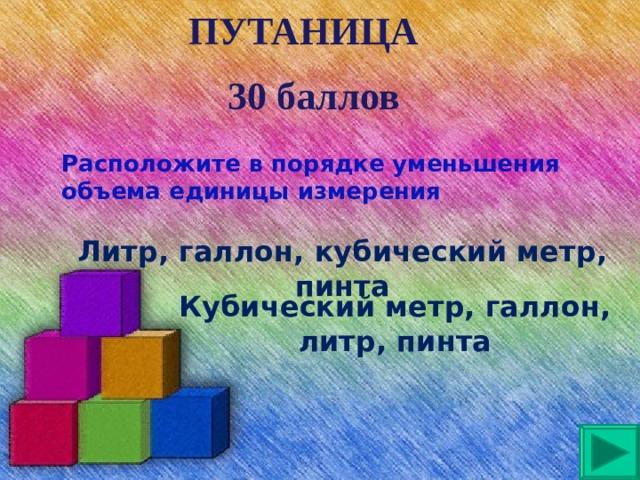 ПУТАНИЦА 30 баллов Расположите в порядке уменьшения объема единицы измерения Литр, галлон, кубический метр, пинта Кубический метр, галлон, литр, пинта