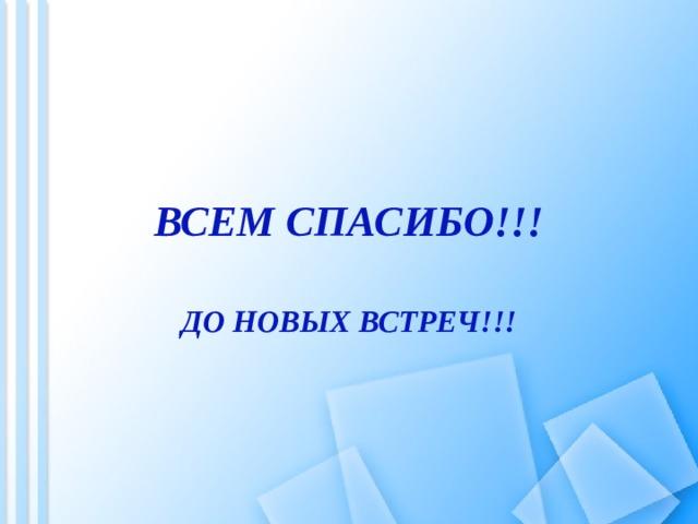 ВСЕМ СПАСИБО!!! ДО НОВЫХ ВСТРЕЧ!!!