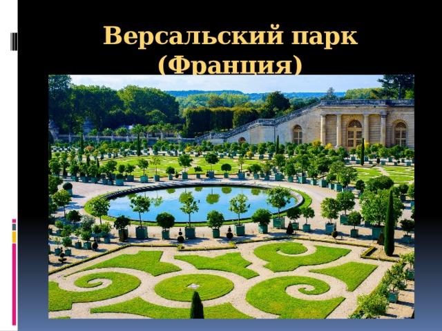 Версальский парк (Франция)