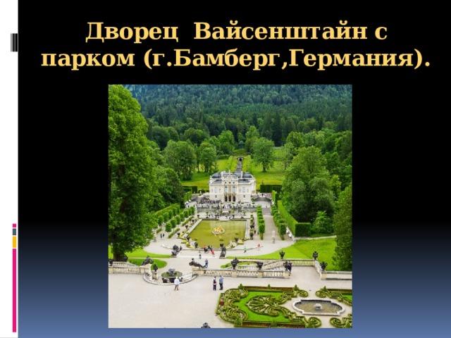 Дворец Вайсенштайн с парком (г.Бамберг,Германия).