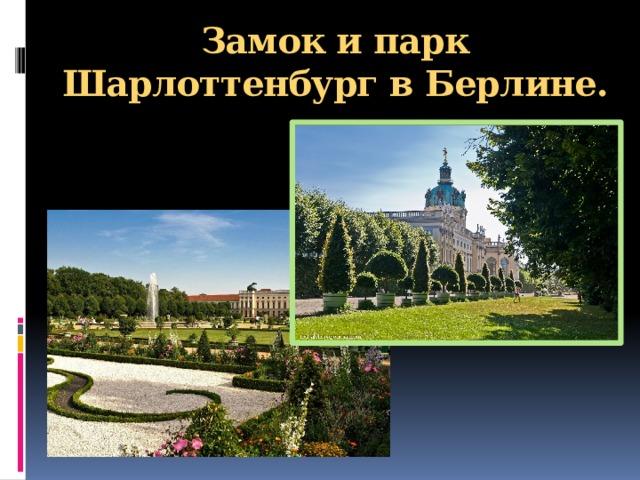Замок и парк Шарлоттенбург в Берлине.