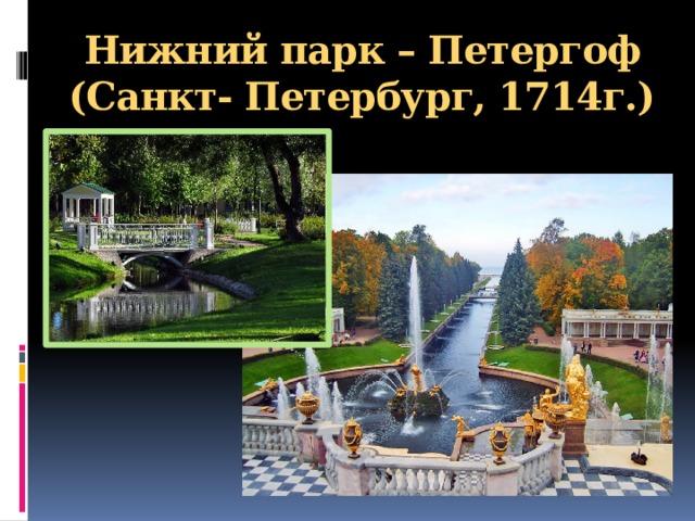 Нижний парк – Петергоф (Санкт- Петербург, 1714г.)