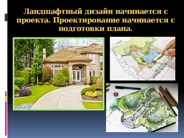 Ландшафтныйдизайнначинаетсяс проекта. Проектированиеначинаетсяс подготовки плана.