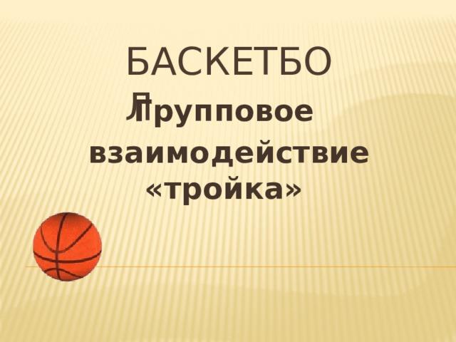 Баскетбол Групповое взаимодействие «тройка»
