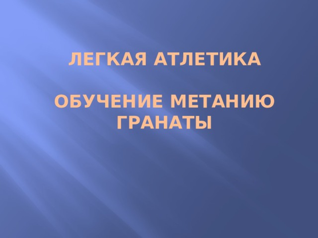 Легкая атлетика    Обучение Метанию гранаты