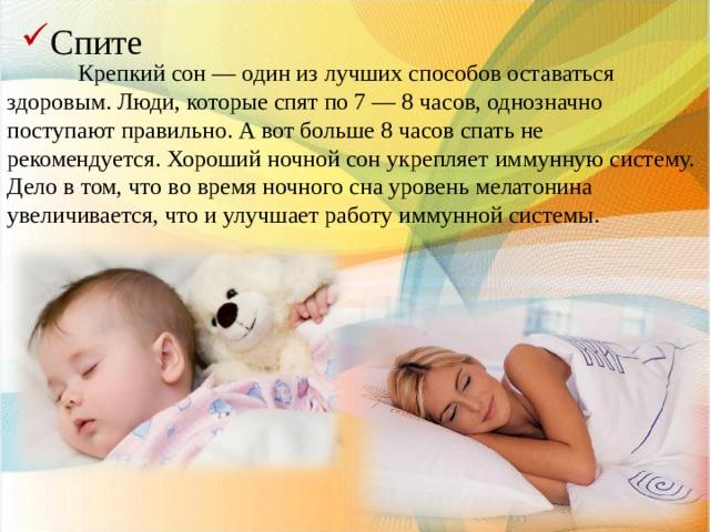 Спите