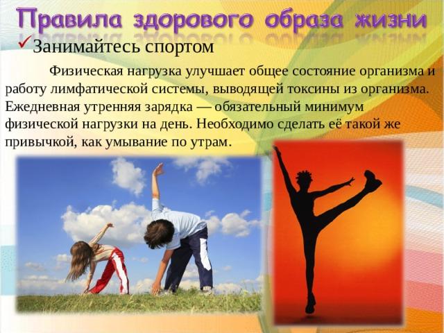 Занимайтесь спортом