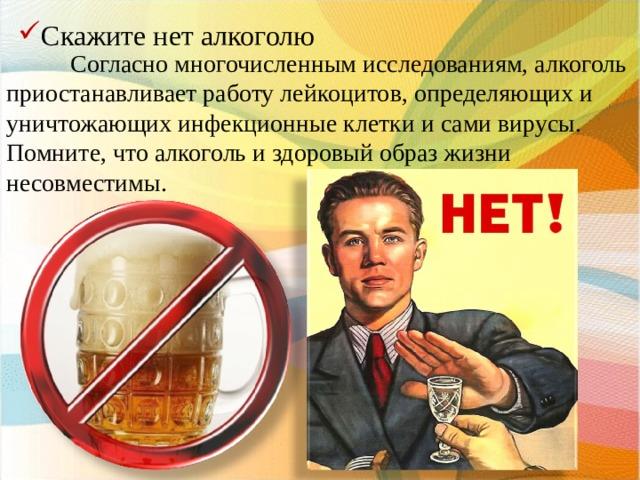 Скажите нет алкоголю