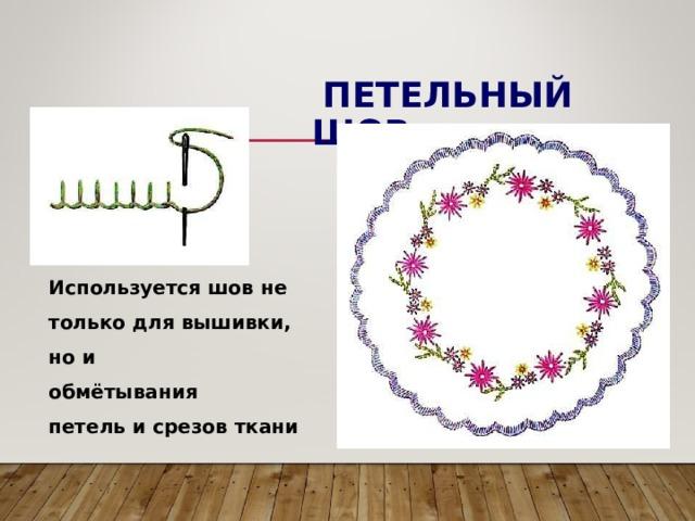 ПЕТЕЛЬНЫЙ ШОВ   Используется шов не только для вышивки, но и обмётывания петель и срезов ткани