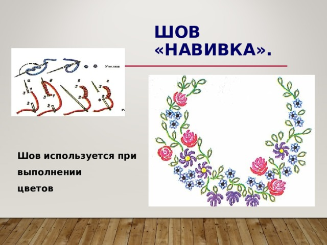 ШОВ «НАВИВКА». Шов используется при выполнении цветов