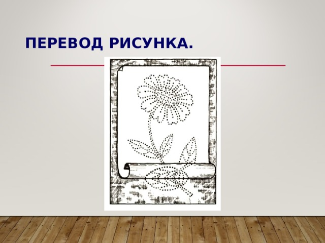 ПЕРЕВОД РИСУНКА.