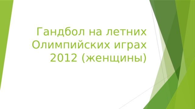 Гандбол на летних Олимпийских играх 2012 (женщины)