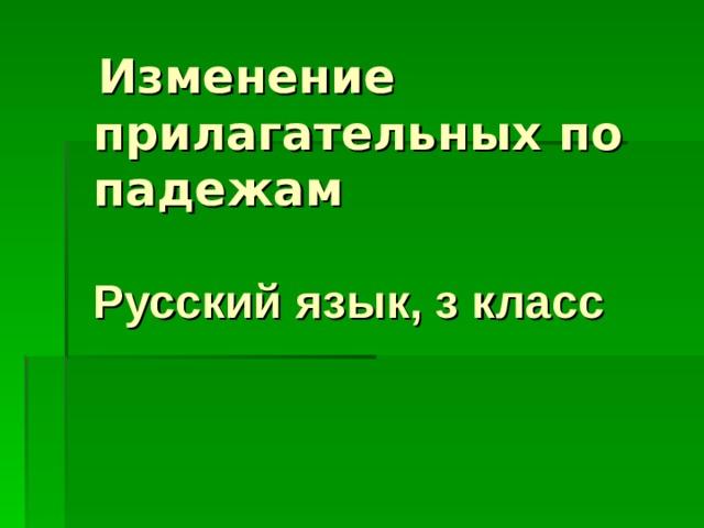 Изменение прилагательных по падежам  Русский язык, з класс