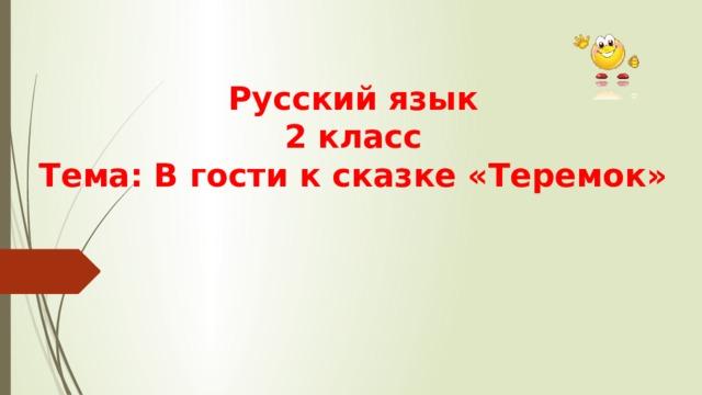 Русский язык  2 класс  Тема: В гости к сказке «Теремок»