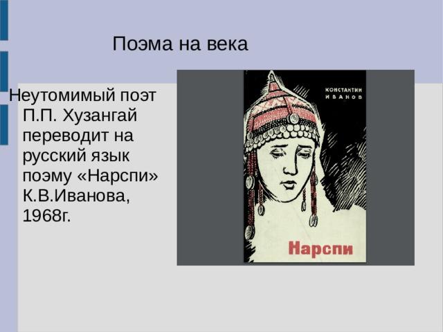 Поэма на века Неутомимый поэт П.П. Хузангай переводит на русский язык поэму «Нарспи» К.В.Иванова, 1968г.