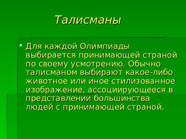 Талисманы
