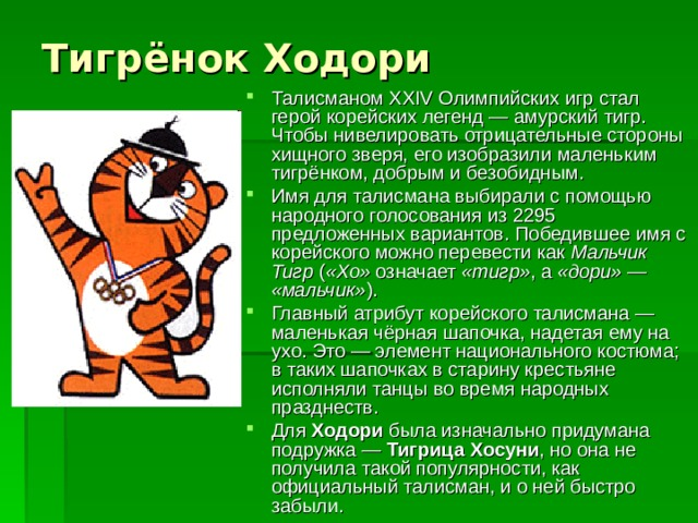 Тигрёнок Ходори